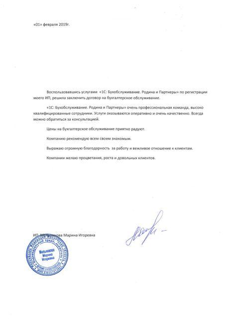 ИП Мельникова М.И.