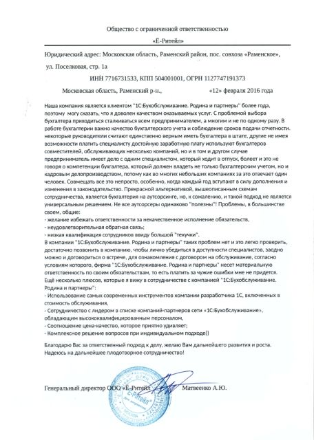 "ООО ""Ё-Ритейл"""