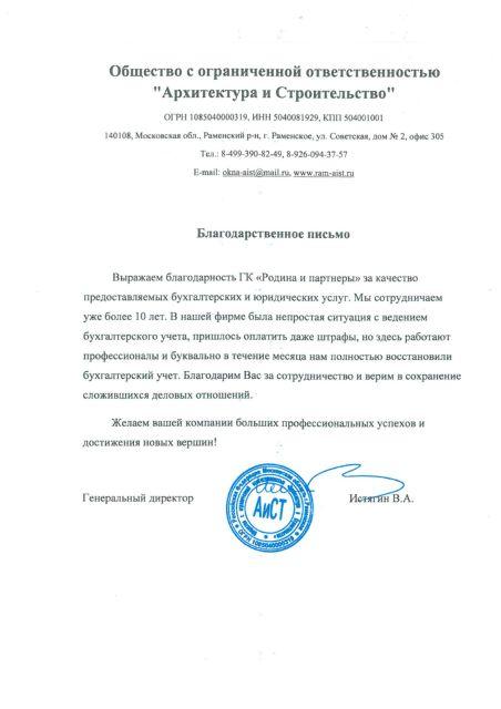 """ООО """"Аист"""""""