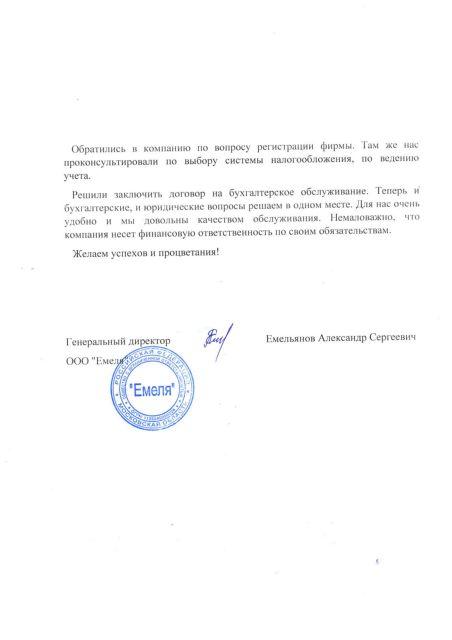 """ООО """"Емеля"""""""