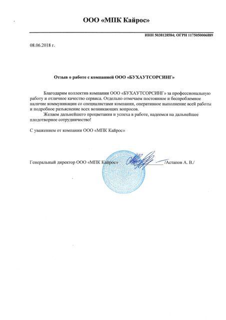 """ООО """"МПК Кайрос"""""""