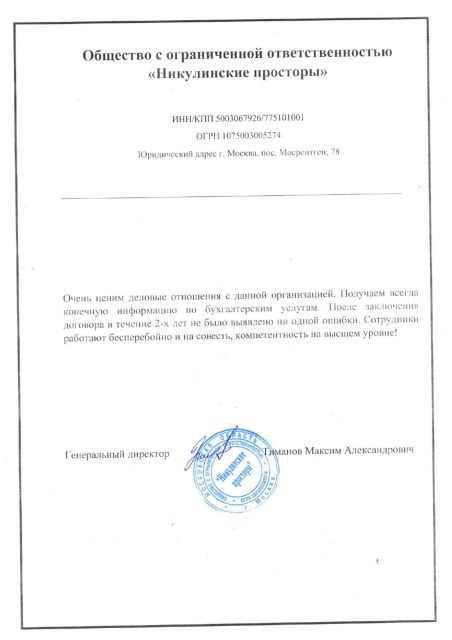 """ООО """"Никулинские просторы"""""""