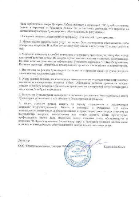 """ООО """"Юридическое бюро Дмитрия Лабина"""""""