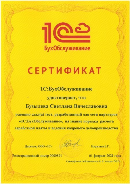 BUZILEVA_page_0001_1