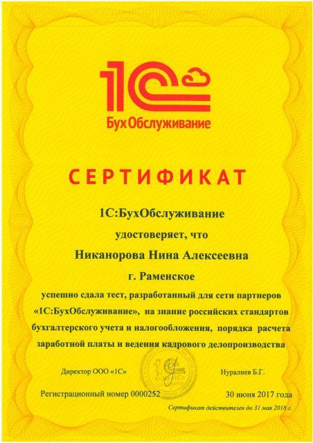 SKMBT_C22018121717430