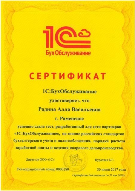 SKMBT_C22018121717432