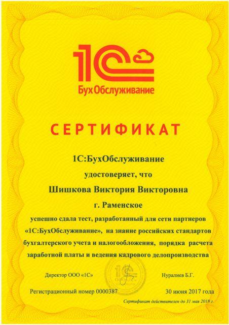 SKMBT_C22018121717441