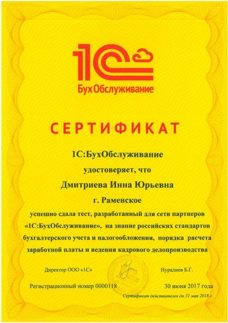 SKMBT_C22018121717450
