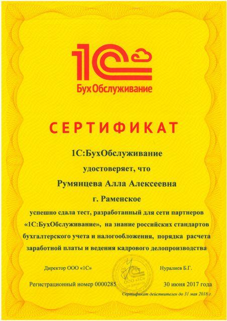 SKMBT_C22018121717451