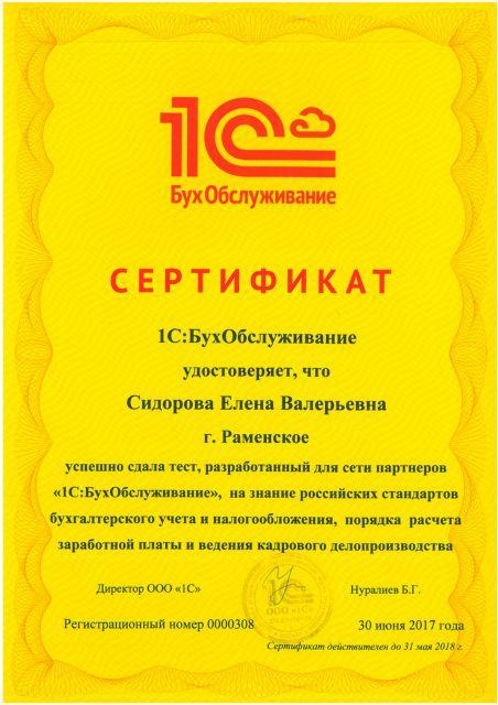 SKMBT_C22018121717461
